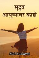 Kirti Kumavat यांनी मराठीत सुदृढ आयुष्यावर काही..........