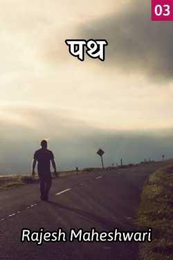 Path - 3 by Rajesh Maheshwari in Hindi