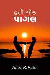 હતી એક પાગલ દ્વારા Jatin.R.patel in Gujarati