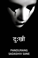 दुःखी.. by Sane Guruji in Marathi