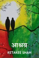 आश्रय by Ketki Shah in Marathi