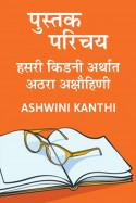 Ashwini Kanthi यांनी मराठीत पुस्तक परिचय : हसरी किडनी अर्थात 'अठरा अक्षौहिणी'