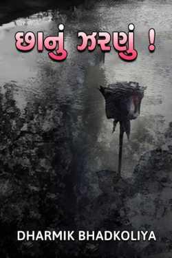 chhanu zarnu - 1 by Dharmik bhadkoliya in Gujarati