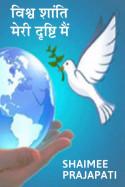 Shaimee oza Lafj द्वारा लिखित  विश्व शांति मेरी दृष्टि मैं(motivational)article -  विश्व शांति मैरी दृष्टि मैं बुक Hindi में प्रकाशित