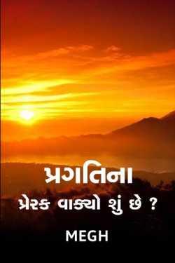 pragati na prearak vakyo shu chhe ? by Megh in Gujarati