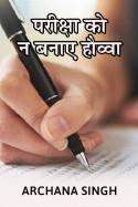 Archana Singh द्वारा लिखित  परीक्षा को न बनाए हौव्वा बुक Hindi में प्रकाशित