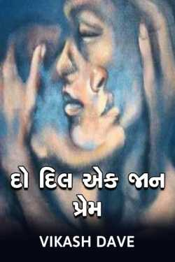two heart one sole... Love... by Vikash Dave in Gujarati