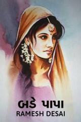 બડે પાપા - નવલકથા by Ramesh Desai in Gujarati