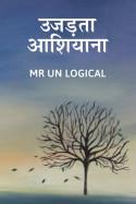 Mr Un Logical द्वारा लिखित  उजड़ता आशियाना बुक Hindi में प्रकाशित