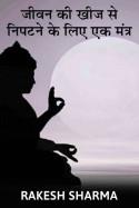 Rakesh Sharma द्वारा लिखित  जीवन की खीज से निपटने के लिए एक मंत्र। बुक Hindi में प्रकाशित