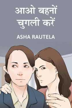 Aao bahno chugli kare by Asha Rautela in Hindi