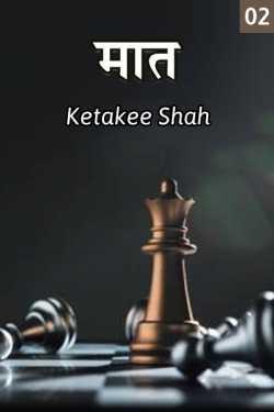maat - 2 by Ketki Shah in Marathi