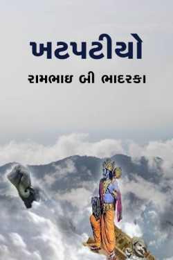 Khatpatiyo by રામભાઇ બી ભાદરકા in Gujarati