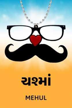 chasmaa... by Steetlom in Gujarati