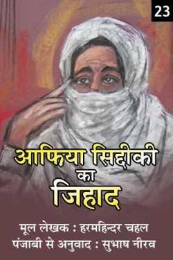 Afia Sidiqi ka zihad - 23 by Subhash Neerav in Hindi