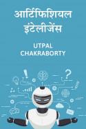 Utpal Chakraborty द्वारा लिखित  आर्टिफिशियल इंटेलीजेंस विश्व महाशक्ति – किसका नेतृत्व, कौन दावेदार बुक Hindi में प्रकाशित