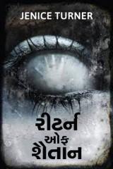 Return of shaitaan by Jenice Turner in Gujarati