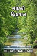 Hetal Chaudhari દ્વારા માઇક્રોફિક્સન- 6 - ફાધર્સ ડે આધારિત ગુજરાતીમાં