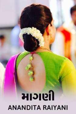 Mangani by Anandita Raiyani in Gujarati