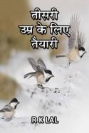 r k lal द्वारा लिखित  तीसरी उम्र के लिए तैयारी बुक Hindi में प्रकाशित