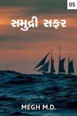 samudhri safar chapter 5 by Megh in Gujarati