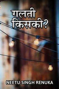 Galti kiski ? by Neetu Singh Renuka in Hindi