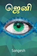 ஜெனி by Sangesh in Tamil