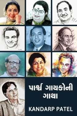 પ્રસિદ્ધ પાર્શ્ચ ગાયકોનાં જીવન - એક ઝાંખી by Kandarp Patel in Gujarati
