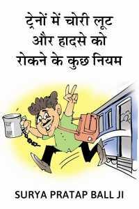 ट्रेनों में चोरी लूट और हादसे को रोकने के कुछ नियम - रेलवे विभाग को पूर्ण रूप से सुरक्षित रखने का उप