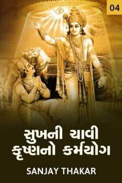 Sukhni chavi krushno Karmyog - 4 by Sanjay C. Thaker in Gujarati