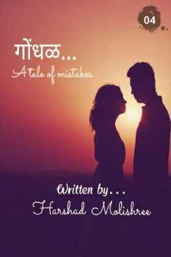 Gondhal - 4 by Harshad Molishree in Marathi