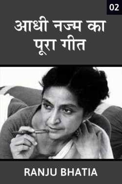 Aadhi najm ka pura geet - 2 by Ranju Bhatia in Hindi