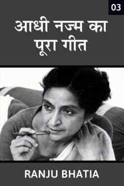 Aadhi najm ka pura geet - 3 by Ranju Bhatia in Hindi