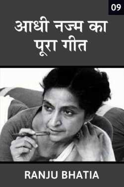 Aadhi najm ka pura geet - 9 by Ranju Bhatia in Hindi