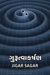 ગુરૂત્વાકર્ષણ by Jigar Sagar in Gujarati