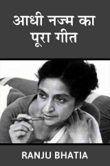 आधी नज्म का पूरा गीत by Ranju Bhatia in Hindi