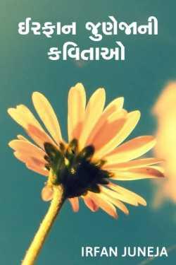 ઈરફાન જુણેજાની કવિતાઓ by Irfan Juneja in :language