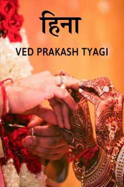 hina by Ved Prakash Tyagi in Hindi