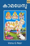 കാമധേനു  ലക്കം 3 by Venu G Nair in Malayalam