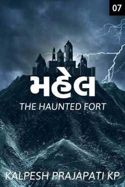 The Haunted Fort (Part-7) by Kalpesh Prajapati KP in Gujarati