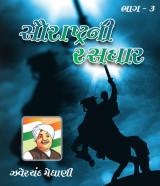 સૌરાષ્ટ્રની રસધાર - ભાગ 3 દ્વારા Zaverchand Meghani in Gujarati