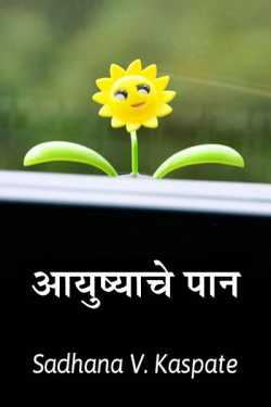 Aayushyache Paan by Sadhana v. kaspate in Marathi