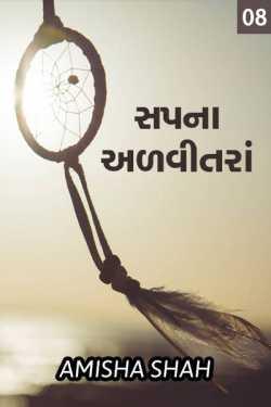 Sapna advitanra - 8 by Amisha Shah. in Gujarati