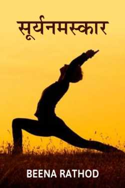 Sun Salutation by Beena Rathod in Hindi