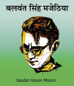 Balwant Singh Majethiya by Saadat Hasan Manto in Hindi