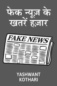 फेक न्यूज़ के खतरें हज़ार