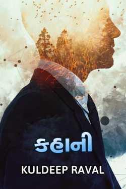 kahani1 by KulDeep Raval in Gujarati
