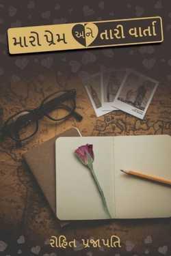 My love in between your writings. by Rohit Prajapati in Gujarati