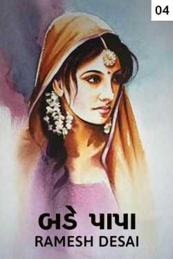 Bade Papa - 4 by Ramesh Desai in Gujarati