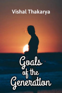 Goals of the generation by vishal thakarya in English